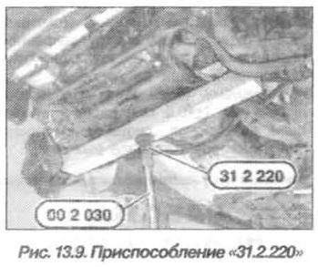 Рис. 13.9. Приспособление 31.2.220 БМВ Х5 Е53