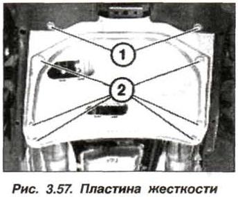 Рис. 3.57. Пластина жесткости БМВ Х5 Е53