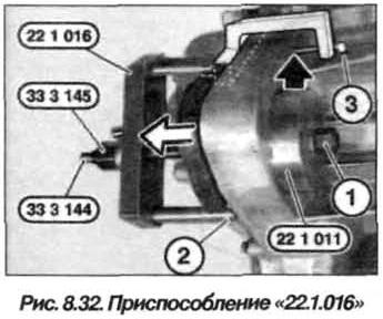Рис. 8.32. Приспособление 22.1.016 БМВ Х5 Е53
