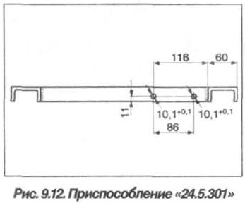 Рис. 9.12. Приспособление 24.5.301 БМВ Х5 Е53
