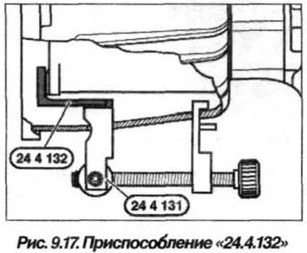 Рис. 9.17. Приспособление 24.4.132 БМВ Х5 Е53