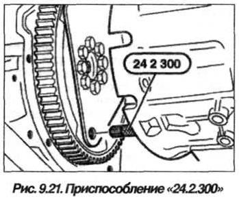 Рис. 9.21. Приспособление 24.2.300 БМВ Х5 Е53