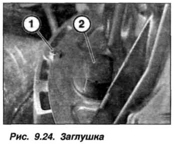Рис. 9.24. Заглушка БМВ Х5 Е53