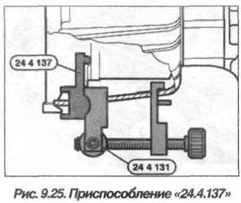 Рис. 9.25. Приспособление 24.4.137 БМВ Х5 Е53