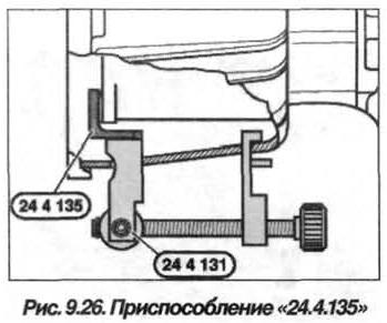 Рис. 9.26. Приспособление 24.4.135 БМВ Х5 Е53