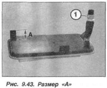 Рис. 9.43. Размер А БМВ Х5 Е53
