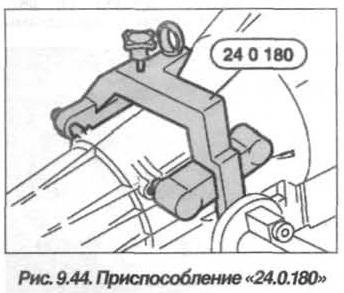 Рис. 9.44. Приспособление 24.0.180 БМВ Х5 Е53