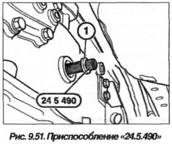 Рис. 9.51. Приспособление 24.5.490 БМВ Х5 Е53