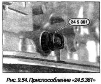 Рис. 9.54. Приспособление 24.5.361 БМВ Х5 Е53