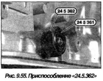 Рис. 9.55. Приспособление 24.5.362 БМВ Х5 Е53
