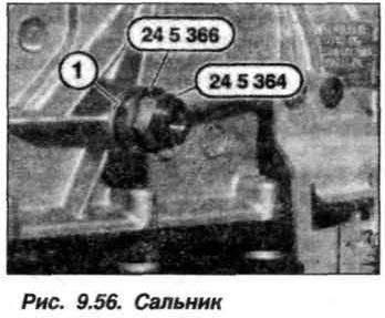 Рис. 9.56. Сальник БМВ Х5 Е53