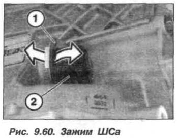 Рис. 9.60. Зажим ШСа БМВ Х5 Е53