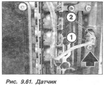 Рис. 9.61. Датчик БМВ Х5 Е53