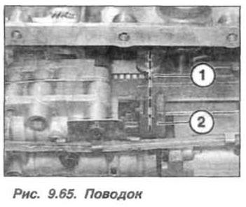 Рис. 9.65. Поводок БМВ Х5 Е53
