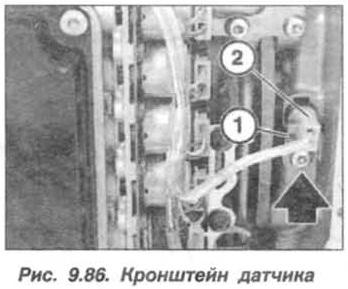 Рис. 9.86. Кронштейн датчика БМВ Х5 Е53