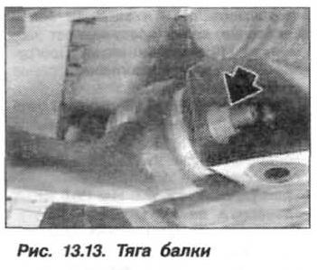 Рис. 13.13. Тяга балки БМВ Х5 Е53