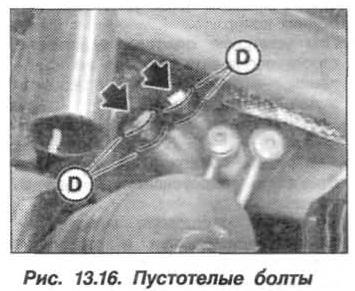 Рис. 13.16. Пустотелые болты БМВ Х5 Е53