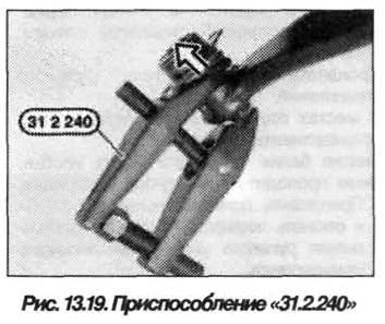 Рис. 13.19. Приспособление 31.2.240 БМВ Х5 Е53