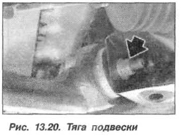 Рис. 13.20. Тяга подвески БМВ Х5 Е53
