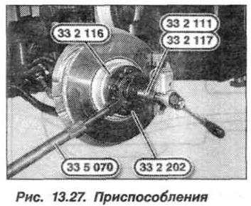 Рис. 13.27. Приспособления БМВ Х5 Е53
