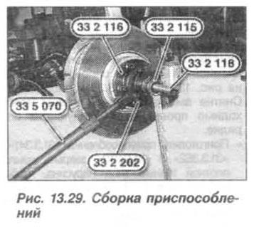 Рис. 13.29. Сборка приспособлений БМВ Х5 Е53