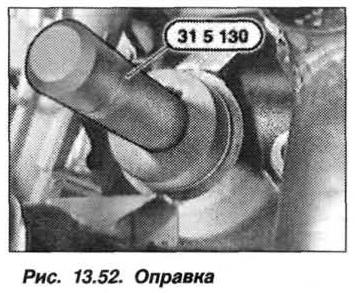 Рис. 13.52. Оправка БМВ Х5 Е53