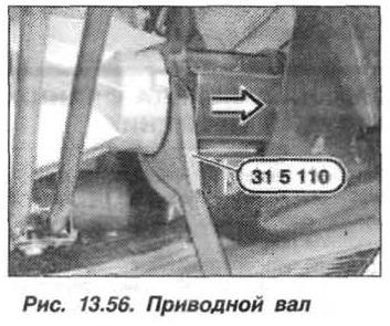 Рис. 13.56. Приводной вал БМВ Х5 Е53