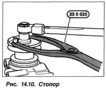 Рис. 14.10. Стопор БМВ Х5 Е53