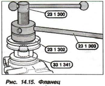 Рис. 14.15. Фланец БМВ Х5 Е53