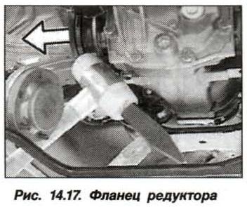 Рис. 14.17. Фланец редуктора БМВ Х5 Е53 БМВ Х5 Е53