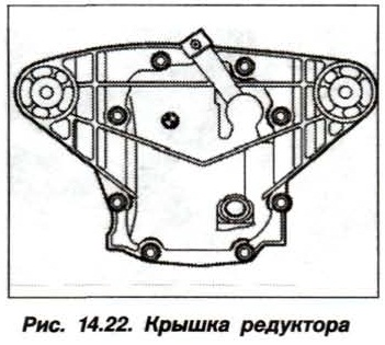 Рис. 14.22. Крышка редуктора БМВ Х5 Е53