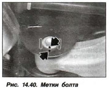 Рис. 14.40. Метки болта БМВ Х5 Е53