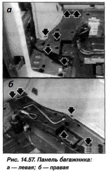 Рис. 14.57. Панель багажника БМВ Х5 Е53