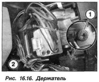 Рис. 16.16. Держатель БМВ Х5 Е53