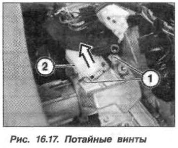 Рис. 16.17. Потайные винты БМВ Х5 Е53
