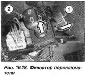 Рис. 16.18. Фиксатор переключателя БМВ Х5 Е53