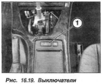 Рис. 16.19. Выключатель БМВ Х5 Е53