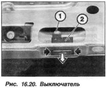 Рис. 16.20. Выключатель БМВ Х5 Е53