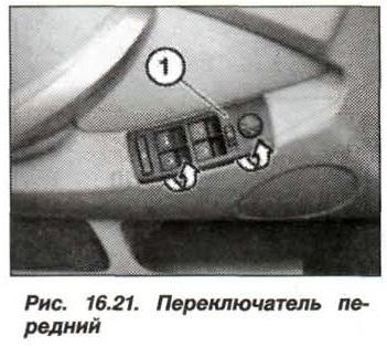 Рис. 16.21. Переключатель передний БМВ Х5 Е53