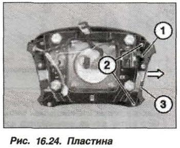 Рис. 16.24. Пластина БМВ Х5 Е53