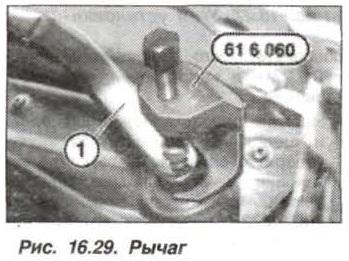 Рис. 16.29. Рычаг БМВ Х5 Е53