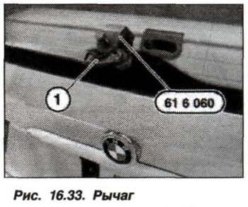 Рис. 16.33. Рычаг БМВ Х5 Е53
