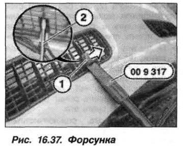 Рис. 16.37. Форсунка БМВ Х5 Е53
