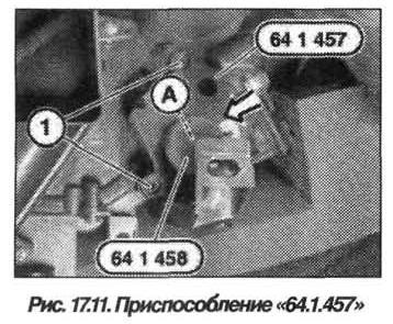 Рис. 17.11. Приспособление 64.1.457 БМВ Х5 Е53