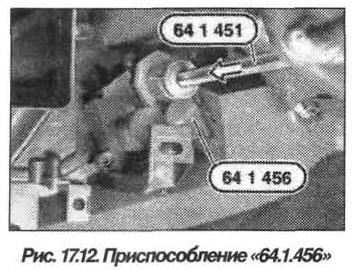Рис. 17.12. Приспособление 64.1.456 БМВ Х5 Е53