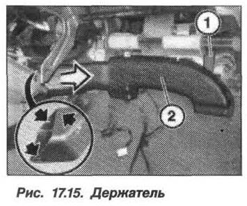 Рис. 17.15. Держатель БМВ X5 E53