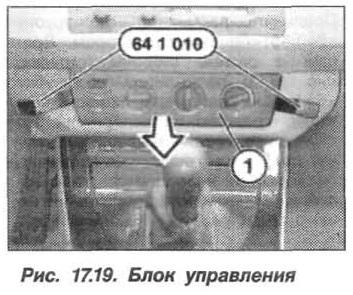 Рис. 17.19. Блок управления БМВ X5 E53