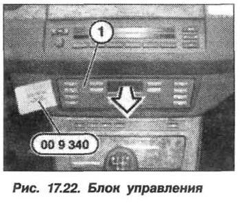 Рис. 17.22. Блок управления БМВ X5 E53
