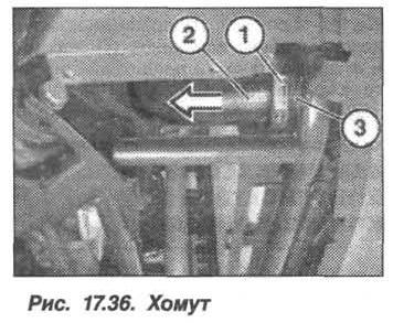 Рис. 17.36. Хомут БМВ X5 E53