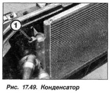 Рис. 17.49. Конденсатор БМВ X5 E53